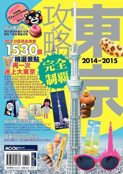 東京攻略完全制霸(2014~2015)