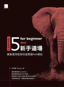 Laravel 5 for beginner 新手道場:優雅運用框架快速開發 PHP 網站