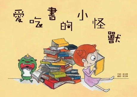 愛吃書的小怪獸