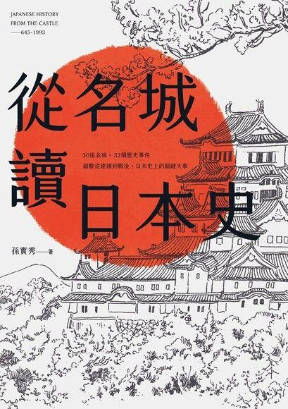 從名城讀日本史