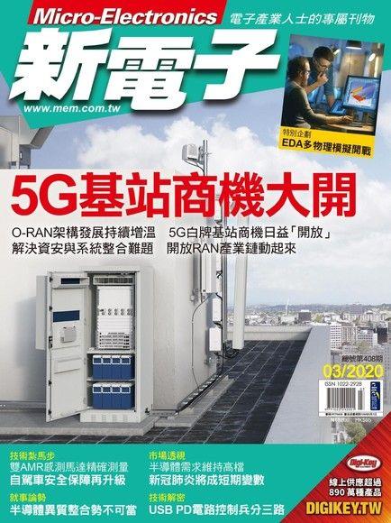 新電子科技雜誌 03月號/2020 第408期