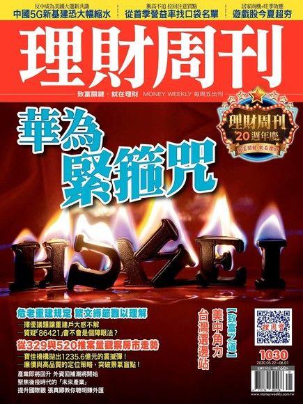 理財周刊 第1030期 2020/05/22