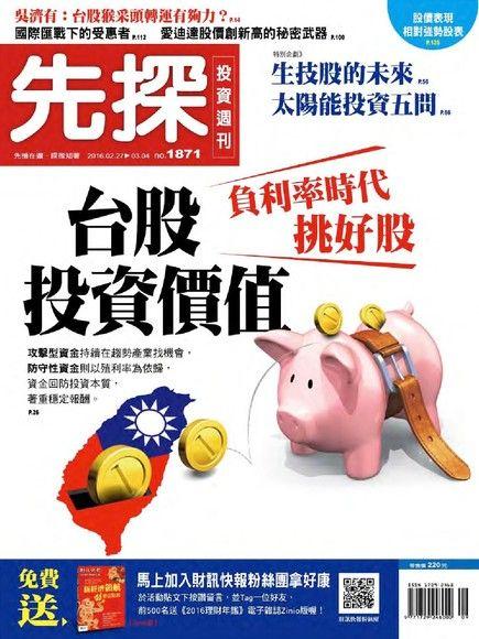 先探投資週刊 第1871期 2016/02/26