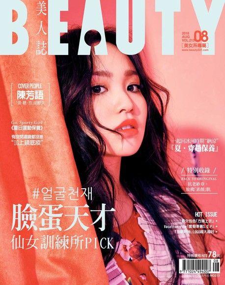 BEAUTY美人誌No.213 2018/08月號