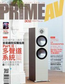 PRIME AV 新視聽 06月號/2020 第302期