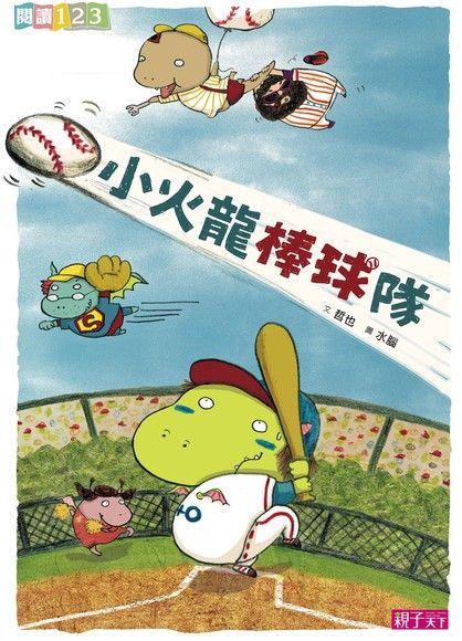 小火龍棒球隊