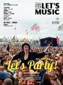 Let's Music音樂誌 No.5