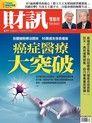 財訊雙週刊 第577期 2019/03/21