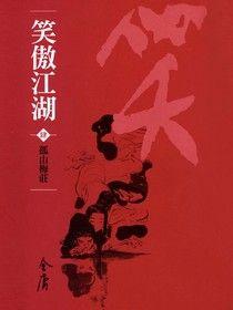 笑傲江湖4:孤山梅莊
