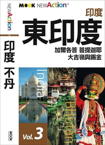 印度‧不丹─東印度(加爾各答、菩提迦耶、大吉嶺與錫金)