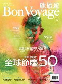 Bon Voyage一次旅行雙月刊 2+3月號/2017 第53期