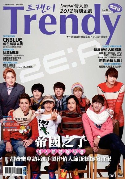 TRENDY偶像誌 No.32:ZE:A帝國之子 & CNBLUE