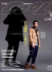 COOL流行酷報 01月號/2013 第185期