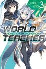 WORLD TEACHER 異世界式教育特務(03)