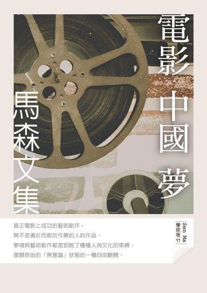 電影 中國 夢
