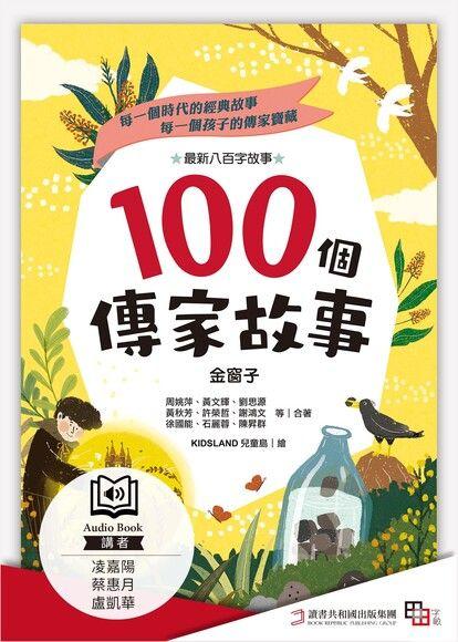 100個傳家故事:金窗子(精選)(有聲書)