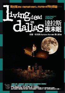 南方吸血鬼系列2:達拉斯夜未眠