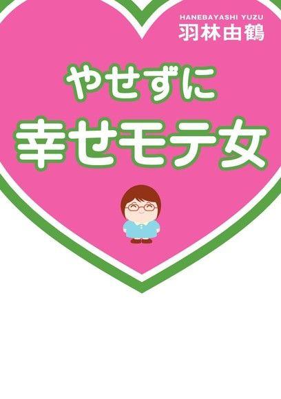 不必減肥也能得到幸福的女性(日文書)