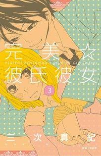 完美☆彼氏彼女(3)