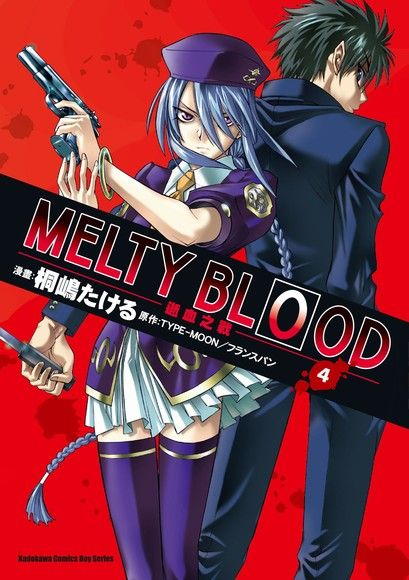 MELTY BLOOD逝血之戰 (4)