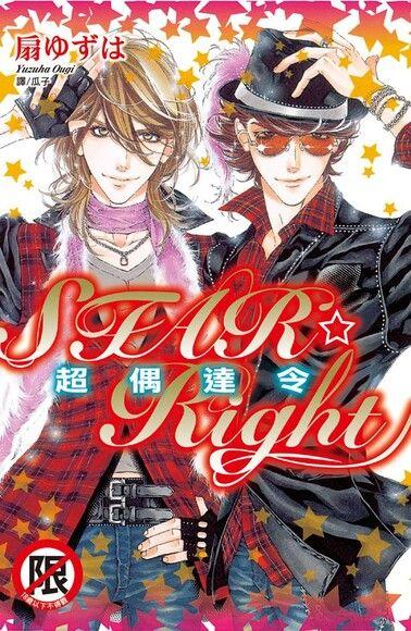Star☆Right ~ 超偶達令 ~