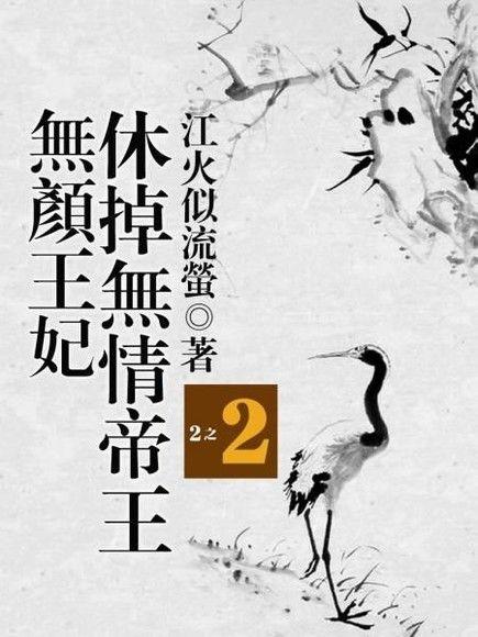 京創015_無顏王妃:休掉無情帝王(二之二)(限)