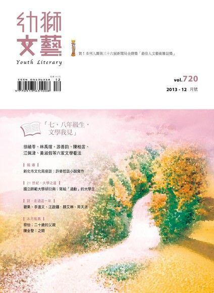 幼獅文藝 12月號/ 2013 第720期