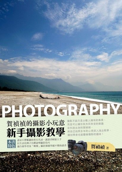 賀禎禎的攝影小玩意:新手攝影教學