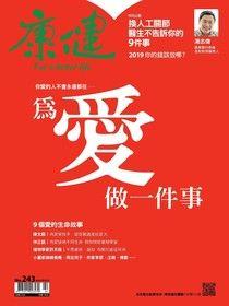 康健雜誌 02月號/2019 第243期
