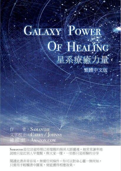 Galaxy Power Of Healing 繁體中文版
