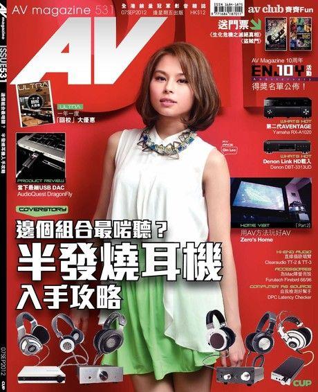 AV magazine周刊 531期