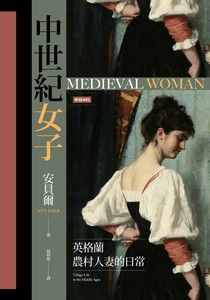 中世紀女子