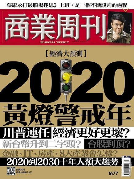 商業周刊 第1677期 2020/01/02