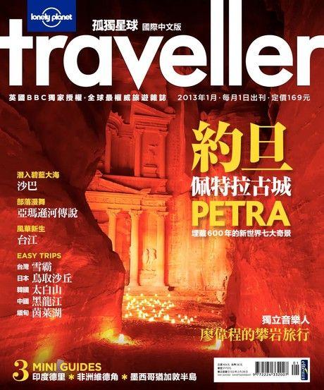 Lonely Planet 孤獨星球 01月號/2013年 第15期