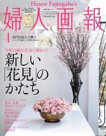 婦人畫報 2021年04月號 【日文版】