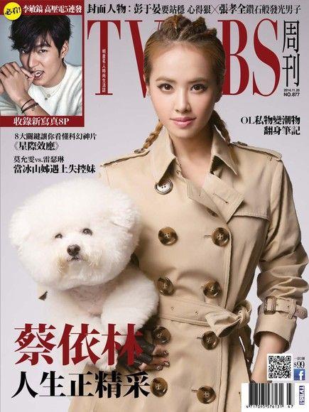 TVBS雙周刊 第877期 2014/11/20 A冊