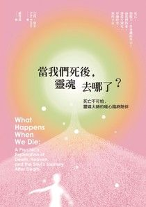 當我們死後,靈魂去哪了?