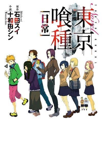 東京喰種(01)日常