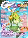 Game Channel 遊戲頻道雙週刊 第47期 2016/12/01