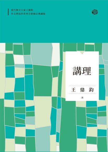 講理(全新修訂典藏版)