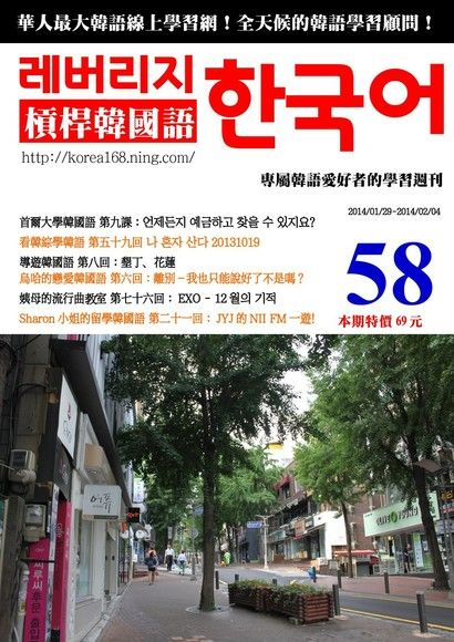 槓桿韓國語學習週刊第58期