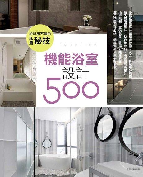 設計師不傳的私房秘技:機能浴室設計500