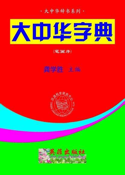 大中华字典 (笔画序)