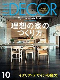 ELLE DECOR No.146 【日文版】