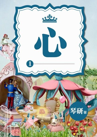 錦心綉口王子第1冊-心-現代王妃系列