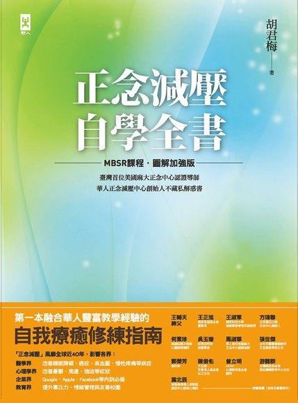 正念減壓自學全書【MBSR課程│圖解加強版】