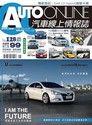 AUTO-ONLINE汽車線上情報誌01月號/2013 第128期