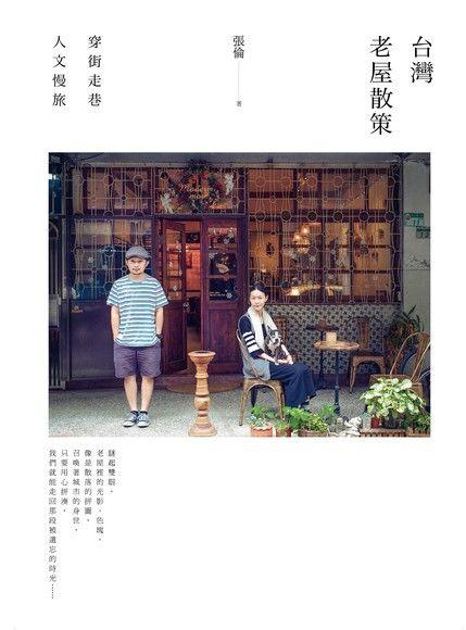 台灣老屋散策