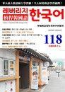 槓桿韓國語學習週刊第118期