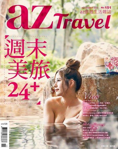 AZ Travel 11月號/2015 第151期